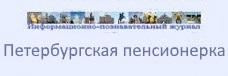 Информационно-познавательный журнал «Петербургская пенсионерка»