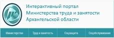 Министерство труда, занятости и социального развития Архангельской области