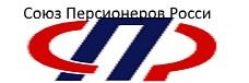 Общероссийская общественная организация «Союз пенсионеров  России»