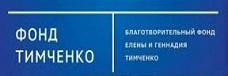 Фонд Тимченко. Благотворительный фонд Елены и Геннадия Тимченко